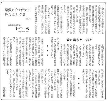 みやざき中央新聞17.6.5.jpeg