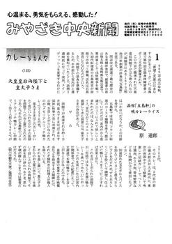 みやざきカレー1.jpg