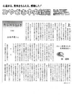 みやざきカレー2.jpg