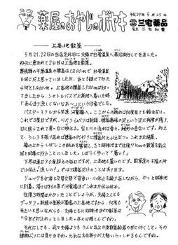 薬屋のおやじのボヤキ5月25日.jpeg